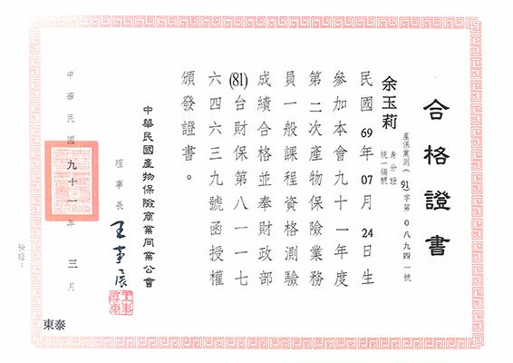 產物保險業務員資格