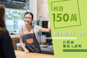 老闆貸款好難,說好的照顧中小企業都是假的嗎?