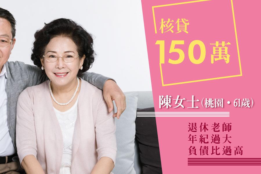 年紀不該成為二胎貸款阻礙,好好貸做你的資金幫手