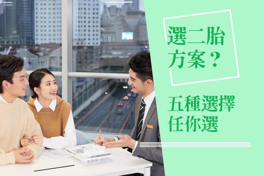二胎房貸有方案可以選嗎?五種選擇任你選