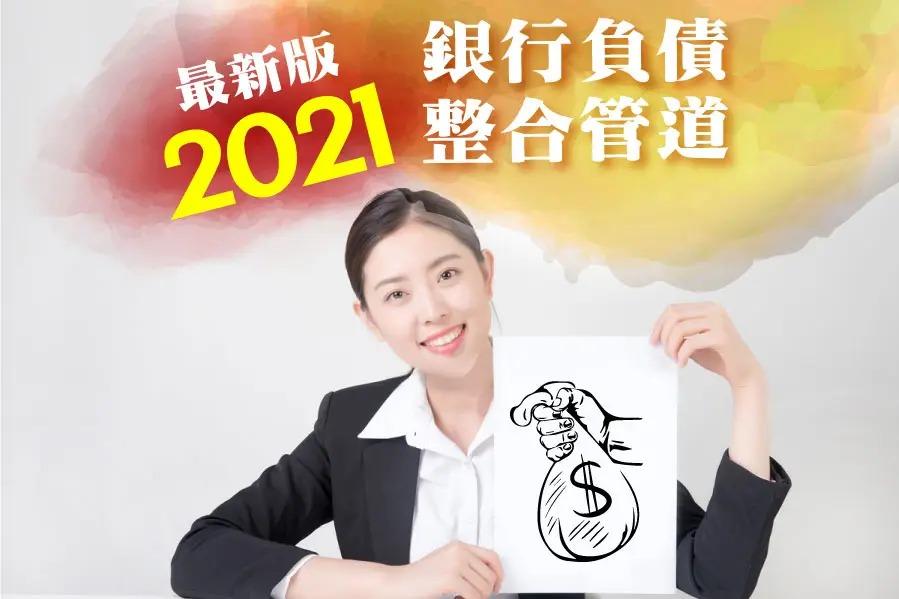 2021銀行負債整合管道